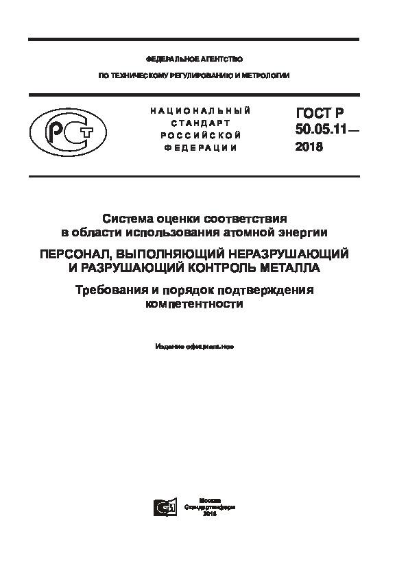 ГОСТ Р 50.05.11-2018 Система оценки соответствия в области использования атомной энергии. Персонал, выполняющий неразрушающий и разрушающий контроль металла. Требования и порядок подтверждения компетентности