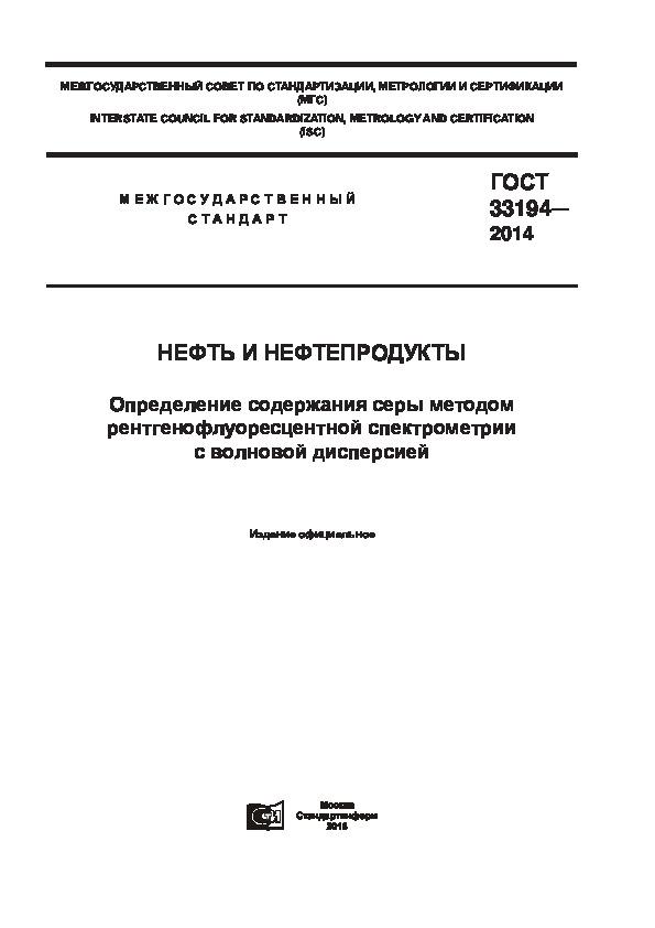 ГОСТ 33194-2014 Нефть и нефтепродукты. Определение содержания серы методом рентгенофлуоресцентной спектрометрии с волновой дисперсией