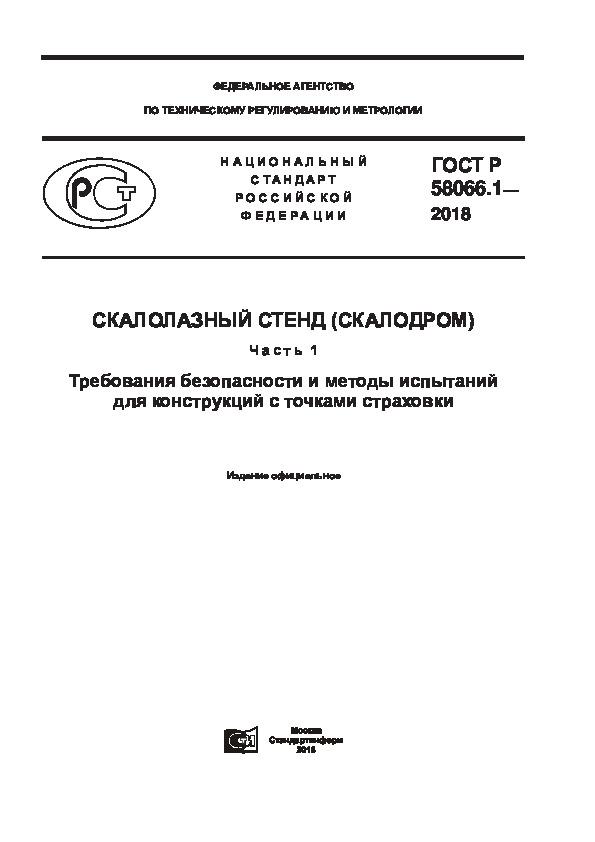 ГОСТ Р 58066.1-2018 Скалолазный стенд (скалодром). Часть 1. Требования безопасности и методы испытаний для конструкций с точками страховки