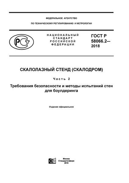 ГОСТ Р 58066.2-2018 Скалолазный стенд (скалодром). Часть 2. Требования безопасности и методы испытаний стен для боулдеринга