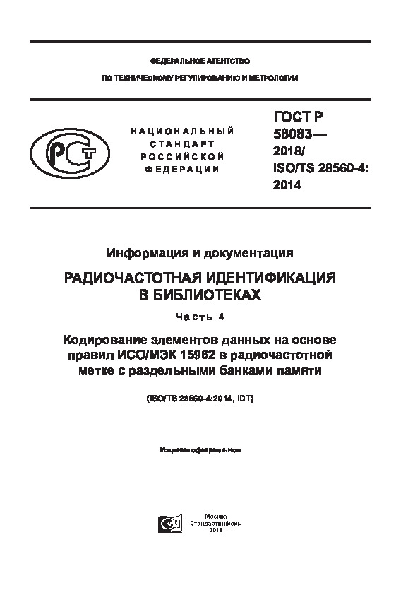 ГОСТ Р 58083-2018 Информация и документация. Радиочастотная идентификация в библиотеках. Часть 4. Кодирование элементов данных на основе правил ИСО/МЭК 15962 в радиочастотной метке с раздельными банками памяти