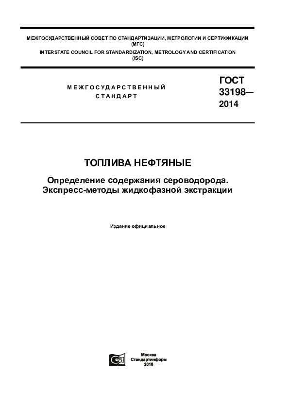 ГОСТ 33198-2014 Топлива нефтяные. Определение содержания сероводорода. Экспресс-методы жидкофазной экстракции