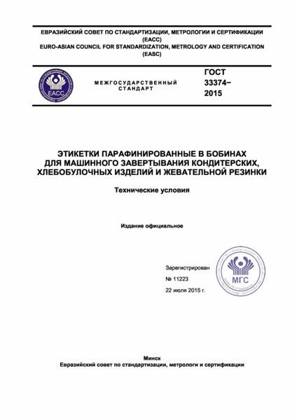 ГОСТ 33374-2015 Этикетки парафинированные в бобинах для машинного завертывания кондитерских, хлебобулочных изделий и жевательной резинки. Технические условия