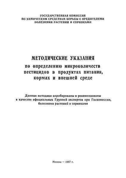 ВМУ 3026-84 Временные методические указания по определению остаточных количеств нитрохлора в луке, картофеле, свекле и почве газожидкостной хроматографией
