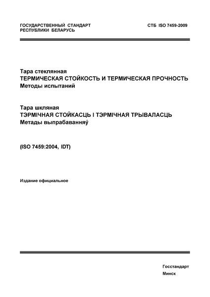 СТБ ISO 7459-2009 Тара стеклянная. Термическая стойкость и термическая прочность. Методы испытаний