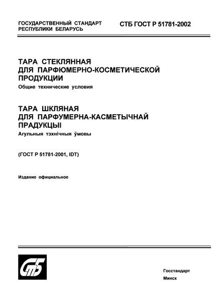 СТБ ГОСТ Р 51781-2002 Тара стеклянная для парфюмерно-косметической продукции. Общие технические условия