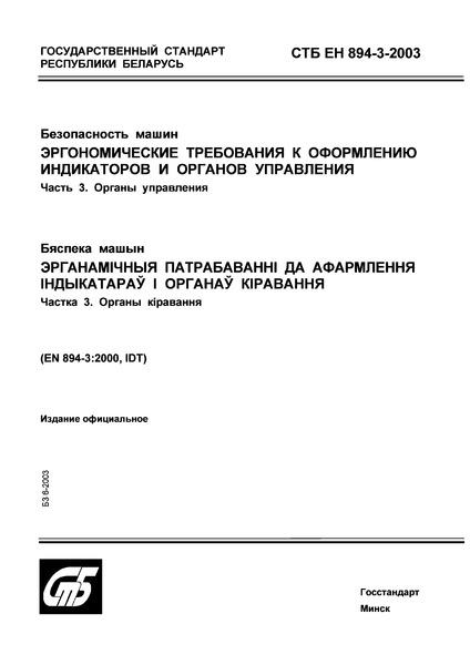 СТБ ЕН 894-3-2003 Безопасность машин. Эргономические требования к оформлению индикаторов и органов управления. Часть 3. Органы управления