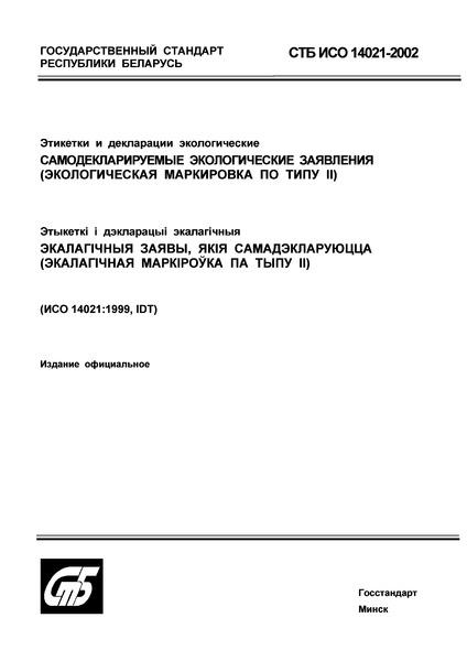 СТБ ИСО 14021-2002 Этикетки и декларации экологические. Самодекларируемые экологические заявления (Экологическая маркировка по типу II)
