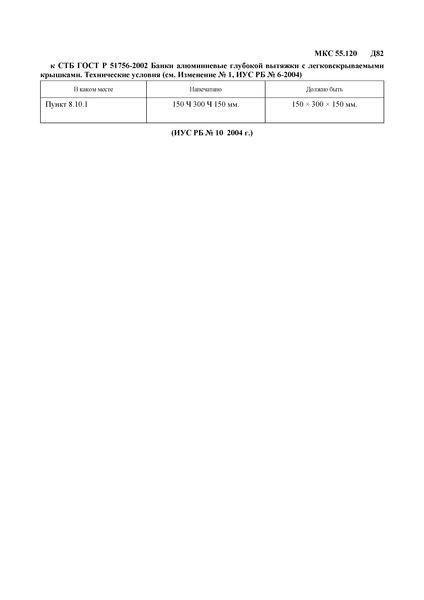 СТБ ГОСТ Р 51756-2002 Банки алюминиевые глубокой вытяжки с легковскрываемыми крышками. Технические условия