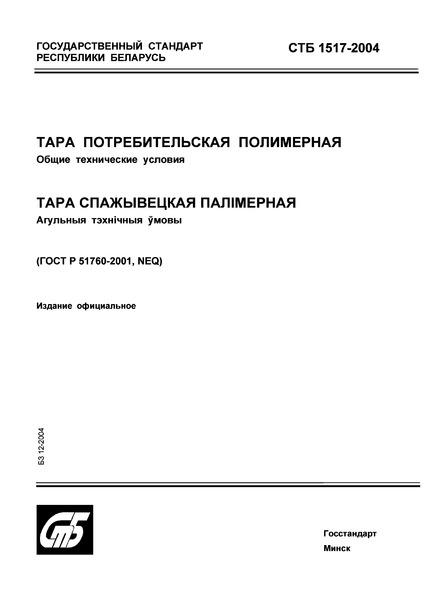 СТБ 1517-2004 Тара потребительская полимерная. Общие технические условия