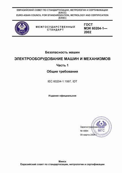 ГОСТ МЭК 60204-1-2002 Безопасность машин. Электрооборудование машин и механизмов. Часть 1. Общие требования