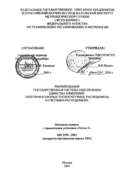 МИ 2299-05 Рекомендация. Государственная система обеспечения единства измерений. Электромагнитные теплосчетчики, расходомеры и счетчики-расходомеры. Методика поверки с применением установки