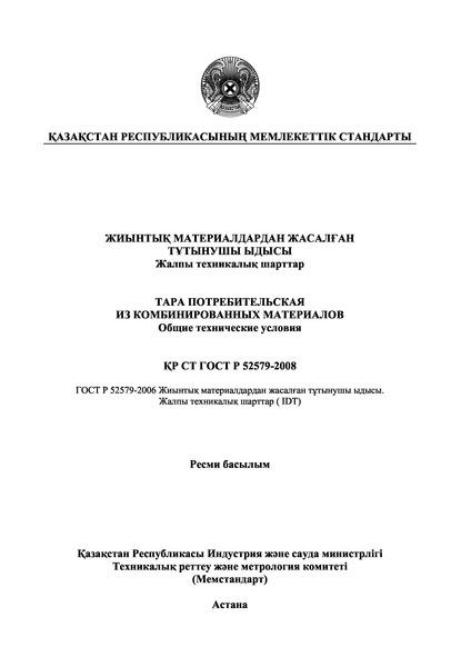 СТ РК ГОСТ Р 52579-2008 Тара потребительская из комбинированных материалов. Общие технические условия