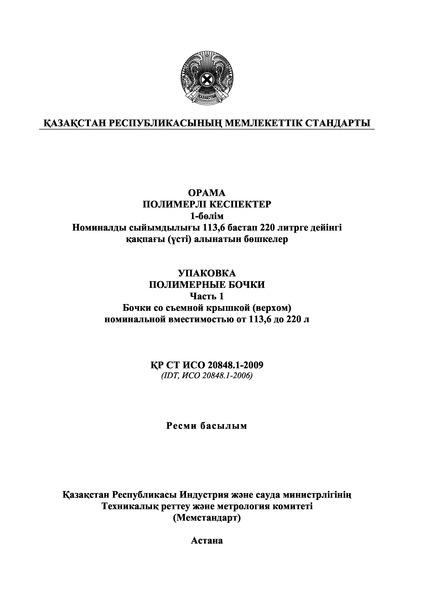 СТ РК ИСО 20848.1-2009 Упаковка. Полимерные бочки. Часть 1. Бочки со съемной крышкой (верхом) номинальной вместимостью от 113,6 до 220 л
