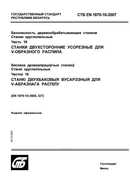 СТБ EN 1870-16-2007 Безопасность деревообрабатывающих станков. Станки круглопильные. Часть 16. Станки двухсторонние усорезные для V-образного распила
