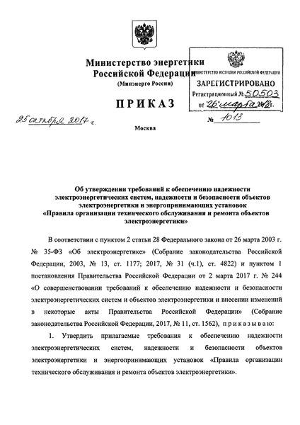 Приказ 1013 Правила организации технического обслуживания и ремонта объектов электроэнергетики