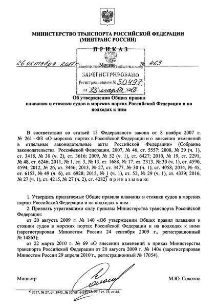 Общие правила плавания и стоянки судов в морских портах Российской Федерации и на подходах к ним