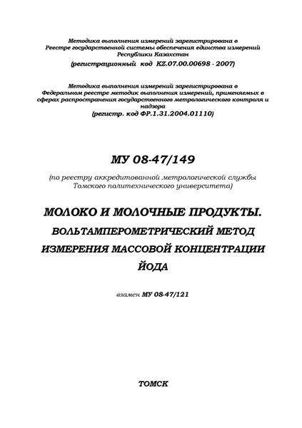 МУ 08-47/149 Молоко и молочные продукты. Вольтамперометрический метод измерения массовой концентрации йода
