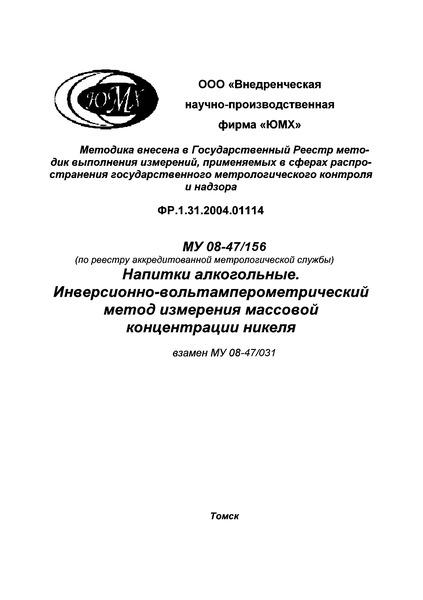 МУ 08-47/156 Напитки алкогольные. Инверсионно-вольтамперометрический метод измерения массовой концентрации никеля