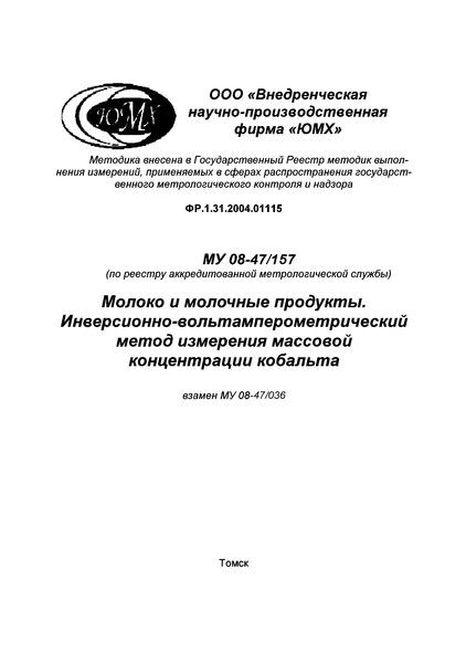 МУ 08-47/157 Молоко и молочные продукты. Инверсионно-вольтамперометрический метод измерения массовой концентрации кобальта