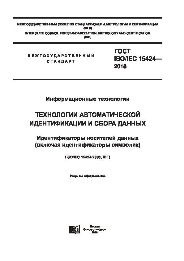 ГОСТ ISO/IEC 15424-2018 Информационные технологии. Технологии автоматической идентификации и сбора данных. Идентификаторы носителей данных (включая идентификаторы символик)