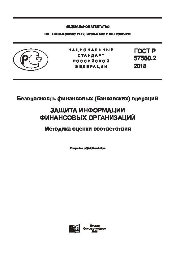 ГОСТ Р 57580.2-2018 Безопасность финансовых (банковских) операций. Защита информации финансовых организаций. Методика оценки соответствия