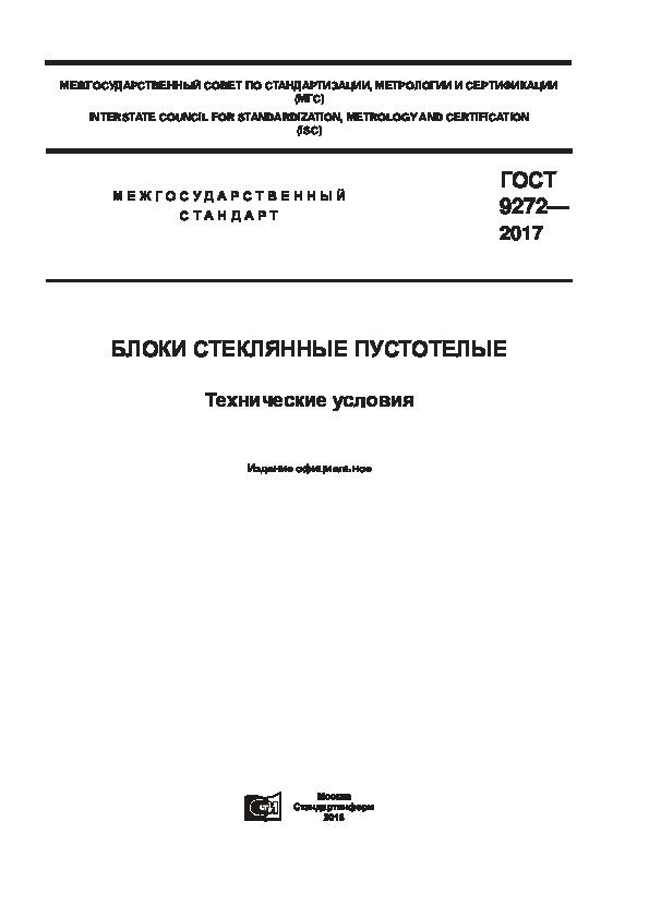 ГОСТ 9272-2017 Блоки стеклянные пустотелые. Технические условия