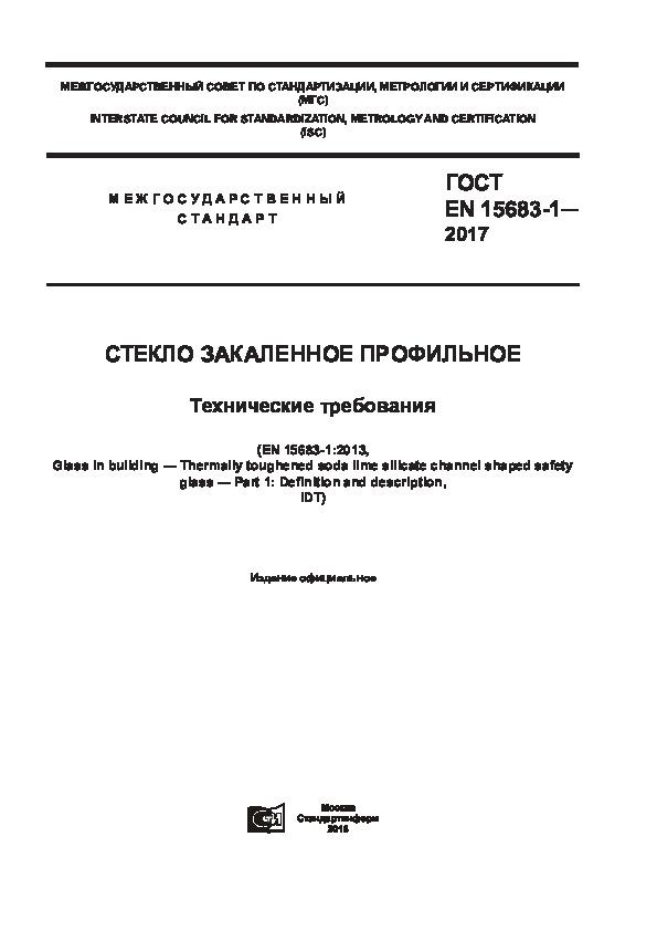 ГОСТ EN 15683-1-2017 Стекло закаленное профильное. Технические требования