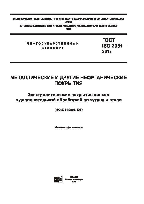 ГОСТ ISO 2081-2017 Металлические и другие неорганические покрытия. Электролитические покрытия цинком с дополнительной обработкой по чугуну и стали
