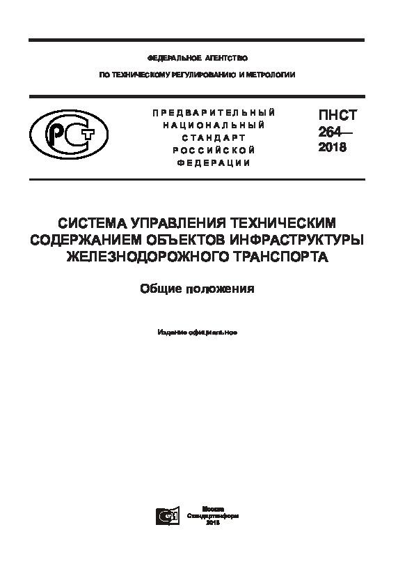 ПНСТ 264-2018 Система управления техническим содержанием объектов инфраструктуры железнодорожного транспорта. Общие положения
