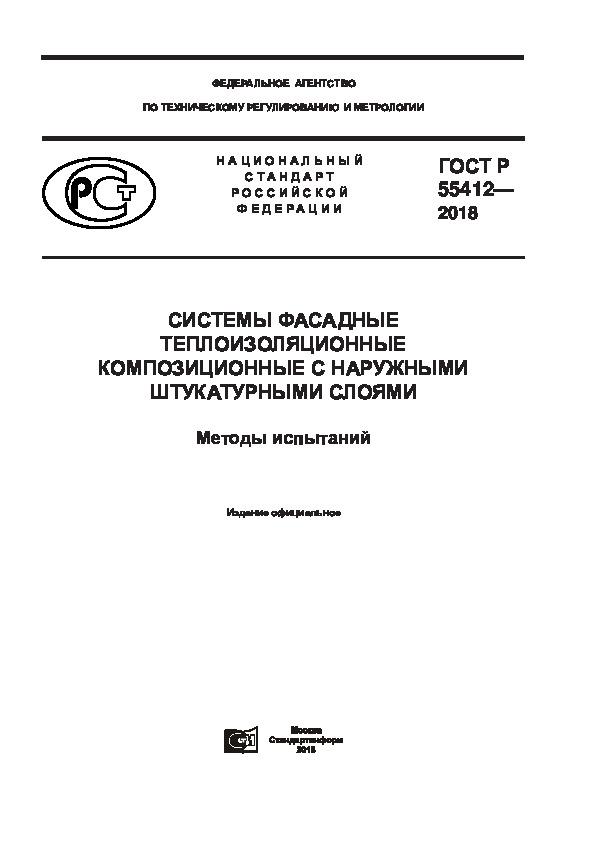 ГОСТ Р 55412-2018 Системы фасадные теплоизоляционные композиционные с наружными штукатурными слоями. Методы испытаний