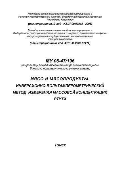МУ 08-47/196 Мясо и мясопродукты. Инверсионно-вольтамперометрический метод измерения массовой концентрации ртути