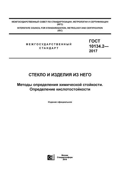 ГОСТ 10134.2-2017 Стекло и изделия из него. Методы определения химической стойкости. Определение кислотостойкости