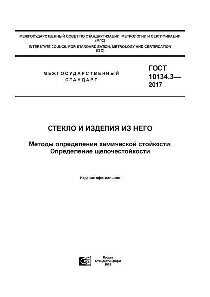 ГОСТ 10134.3-2017 Стекло и изделия из него. Методы определения химической стойкости. Определение щелочестойкости