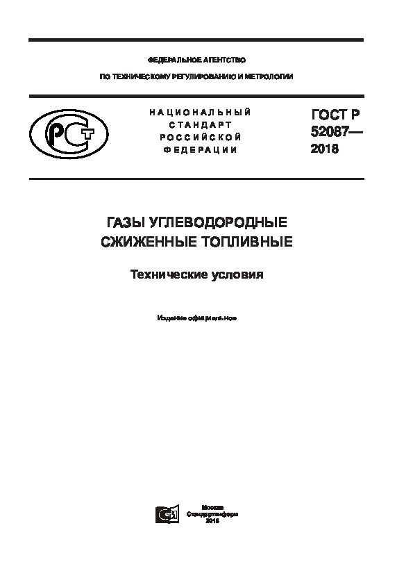 ГОСТ Р 52087-2018 Газы углеводородные сжиженные топливные. Технические условия