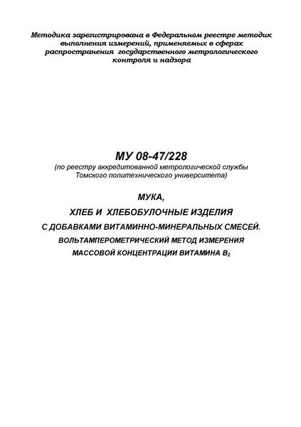 МУ 08-47/228 Мука, хлеб и хлебобулочные изделия с добавками витаминно-минеральных смесей. Вольтамперометрический метод измерения массовой концентрации витамина B2