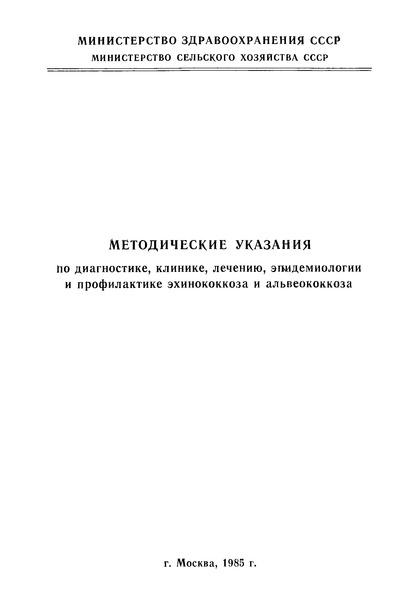 МУ 28-6/2 Методические указания по диагностике, клинике, лечению, эпидемиологии и профилактике эхинококкоза и альвеококкоза в СССР