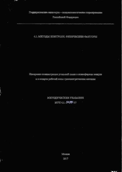 МУК 4.1.3487-17 Измерение концентраций угольной пыли в атмосферном воздухе и в воздухе рабочей зоны гравиметрическим методом