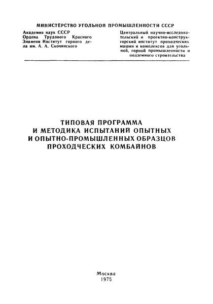 Типовая программа и методика испытаний опытных и опытно-промышленных образцов проходческих комбайнов