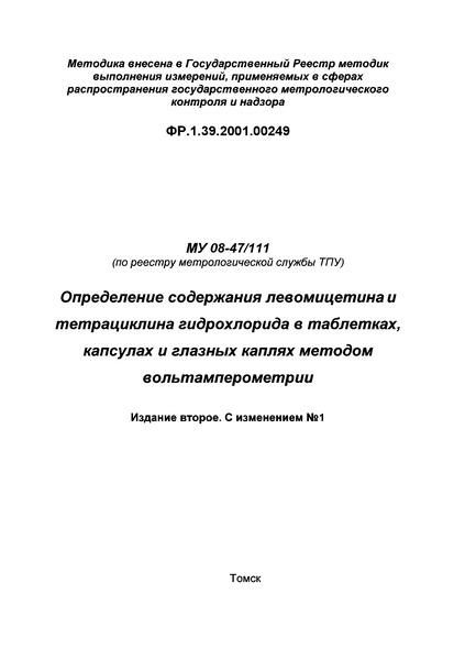 МУ 08-47/111 Определение содержания левомицетина и тетрациклина гидрохлорида в таблетках, капсулах и глазных каплях методом вольтамперометрии