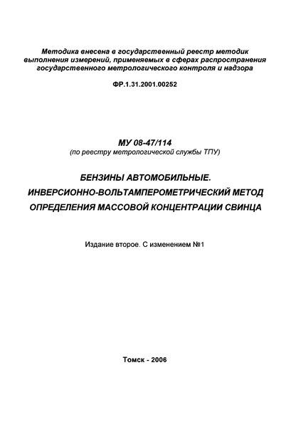 МУ 08-47/114 Бензины автомобильные. Инверсионно-вольтамперометрический метод определения массовой концентрации свинца