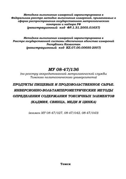 МУ 08-47/136 Продукты пищевые и продовольственное сырье. Инверсионно-вольтамперометрические методы определения содержания токсичных элементов (кадмия, свинца, меди и цинка)