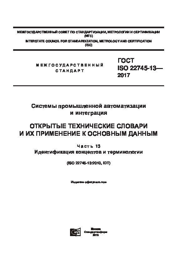 ГОСТ ISO 22745-13-2017 Системы промышленной автоматизации и интеграция. Открытые технические словари и их применение к основным данным. Часть 13. Идентификация концептов и терминологии