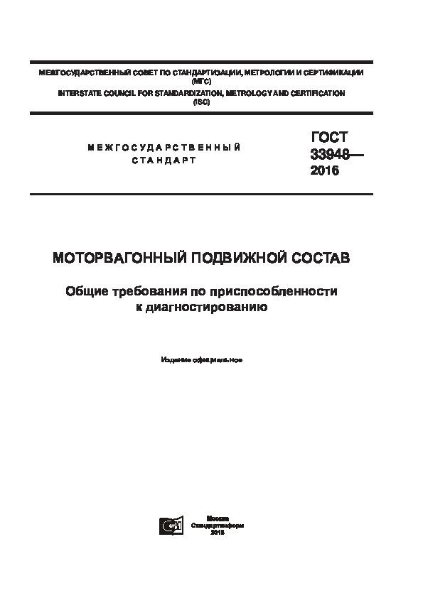 ГОСТ 33948-2016 Моторвагонный подвижной состав. Общие требования по приспособленности к диагностированию