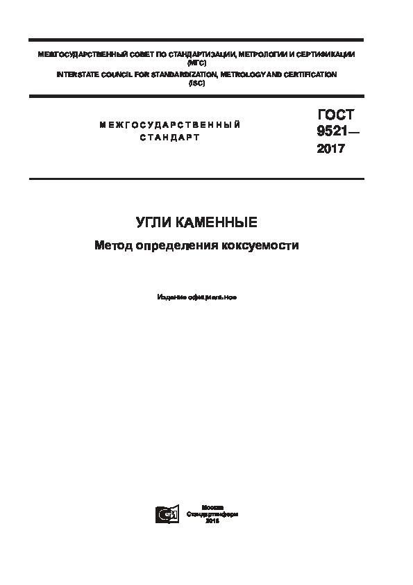 ГОСТ 9521-2017 Угли каменные. Метод определения коксуемости
