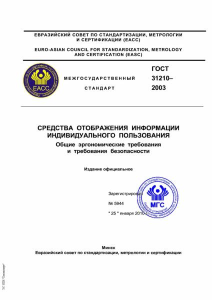 ГОСТ 31210-2003 Средства отображения информации индивидуального пользования. Общие эргономические требования и требования безопасности