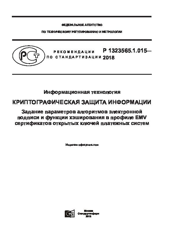Р 1323565.1.015-2018 Информационная технология. Криптографическая защита информации. Задание параметров алгоритмов электронной подписи и функции хэширования в профиле EMV сертификатов открытых ключей платежных систем