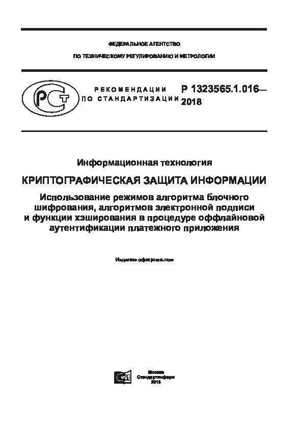 Р 1323565.1.016-2018 Информационная технология. Криптографическая защита информации. Использование режимов алгоритма блочного шифрования, алгоритмов электронной подписи и функции хэширования в процедуре оффлайновой аутентификации платежного приложения
