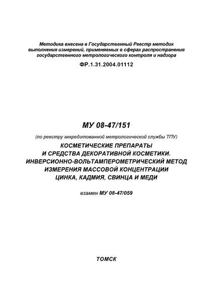 МУ 08-47/151 Косметические препараты и средства декоративной косметики. Инверсионно-вольтамперометрический метод измерения массовой концентрации цинка, кадмия, свинца и меди
