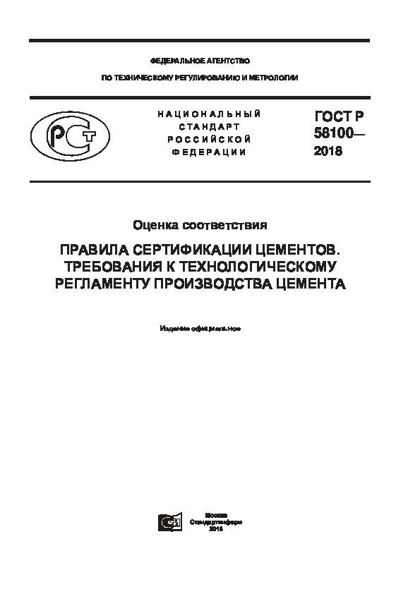 ГОСТ Р 58100-2018 Оценка соответствия. Правила сертификации цементов. Требования к технологическому регламенту производства цемента